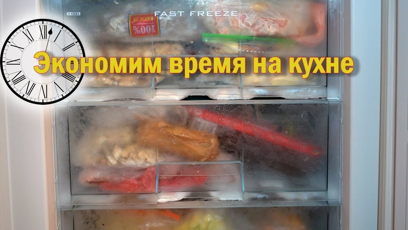Экономим время на кухне (заготовки для морозилки)