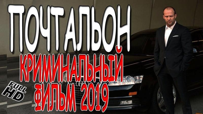 Зарубежные боевики 2019 ПОЧТАЛЬОН премьера фильма » Freewka.com - Смотреть онлайн в хорощем качестве