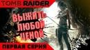 Прохождение Tomb Raider [2013] — [Серия 1] ►Выжить Любой Ценой