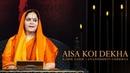 Aisa Koi Dekha Matwala Kabir Sahib
