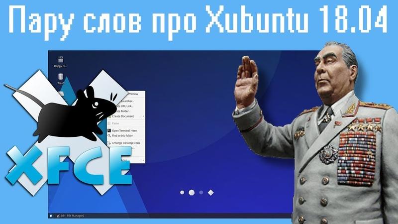 Пару слов про Xubuntu 18.04