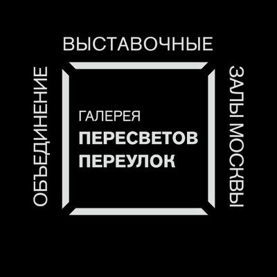 Галерея Пересветов-Переулок