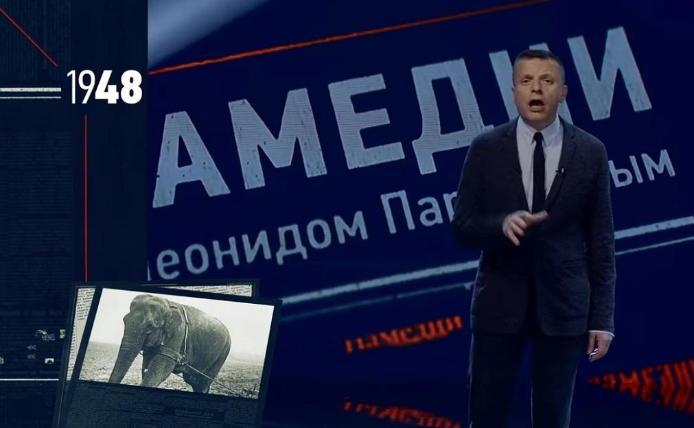 """Бандит Тито. Убит Михоэлс. Безродные космополиты. """"Намедни - 1948 год"""" Леонида Парфёнова"""
