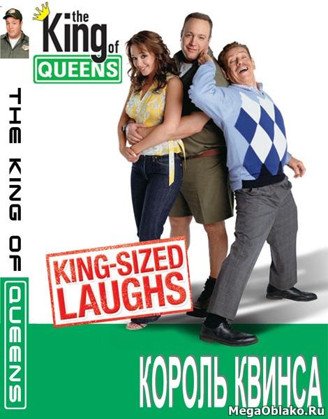 Король Квинса (1-9 сезоны: 207 серии из 207) / The King of Queens / 1998-2007 / BDRip (720p)
