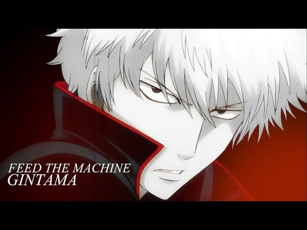 Gintama || Feed the Machine