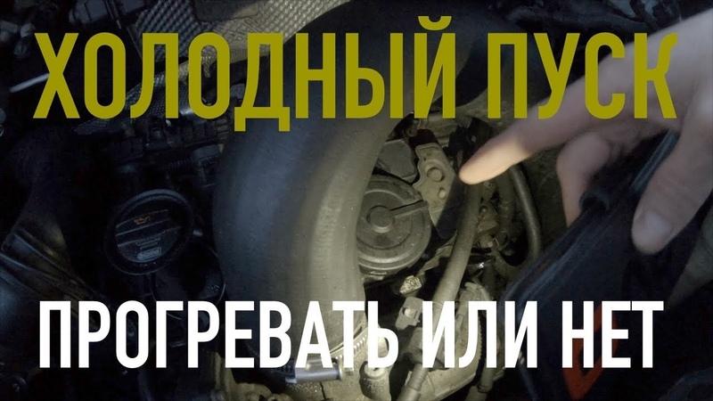 Это убивает твой двигатель без прогрева ЗИМОЙ