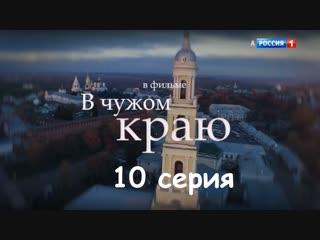 В чужом краю 10 серия ( Мелодрама ) от 02.11.2018