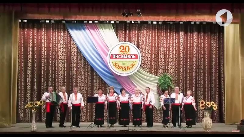 С песней по жизни Украинский Барвинок