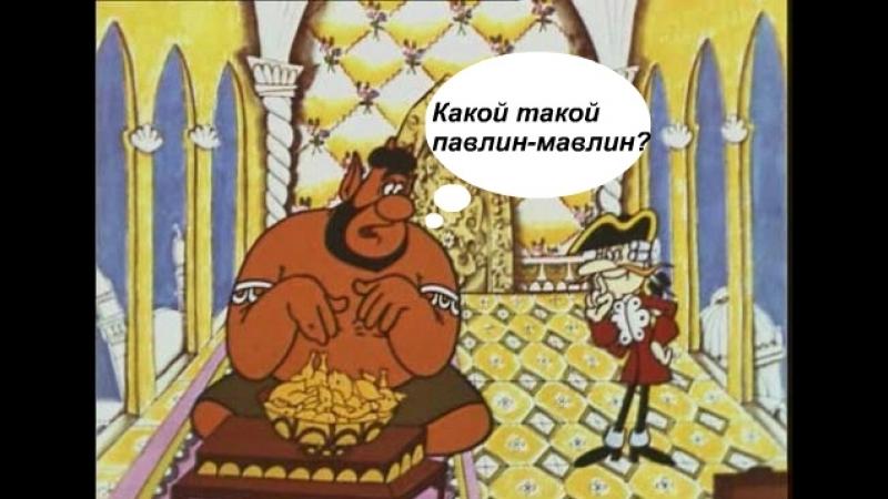 Павлин-мавлин