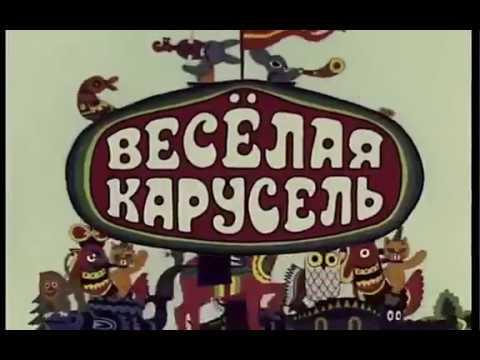 Весёлая карусель (11- 20 выпуски) все серии подряд