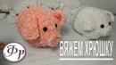 Плюшевая Свинка символ года Вяжем свинку за 20 минут