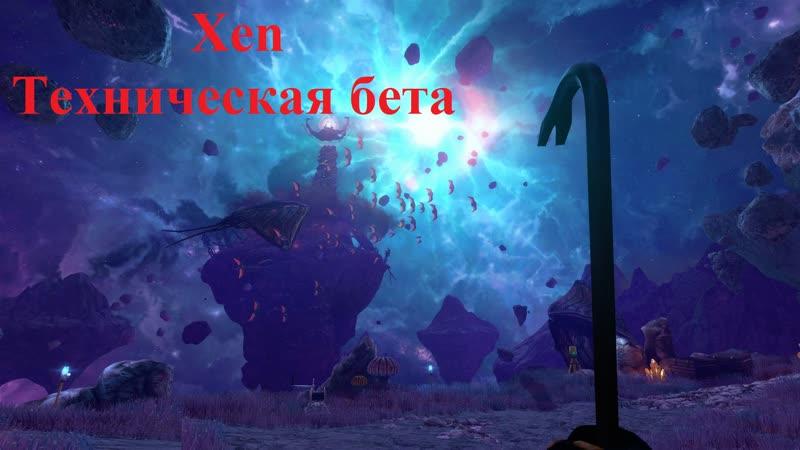 Black Mesa Xen .Играем в техническую бету