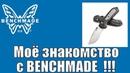 Моё знакомство с BENCHMADE knife company