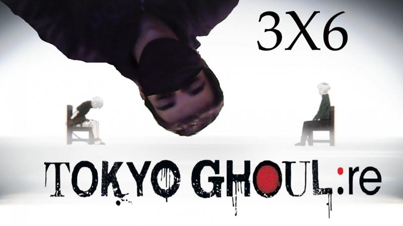 Ramzi реакція Один на один Toкійський монстр Tokyo Ghoul re 3 сезон 6 серія