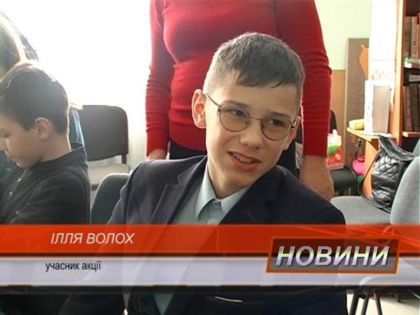 До Дня Соборності України рівненські школярі привітали своїх друзів з Авдіївки