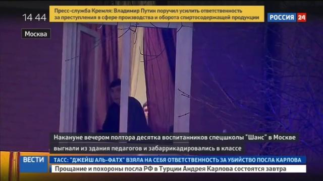 Новости на Россия 24 • В Москве взбунтовалась спецшкола для юных преступников