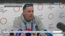 Новости на Россия 24 Руководитель делегации олимпийских атлетов из России призвал болельщиков соблюдать правила МОК