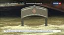Новости на Россия 24 • Из-за разлива Сены эвакуируют парижан и закроют Лувр