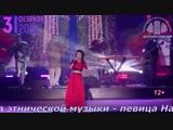 Этногруппа Намгар в Самарской филармонии!