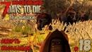 7 Days to Die Alpha 16.4 b8 - Медведи ЗОМБИ 18