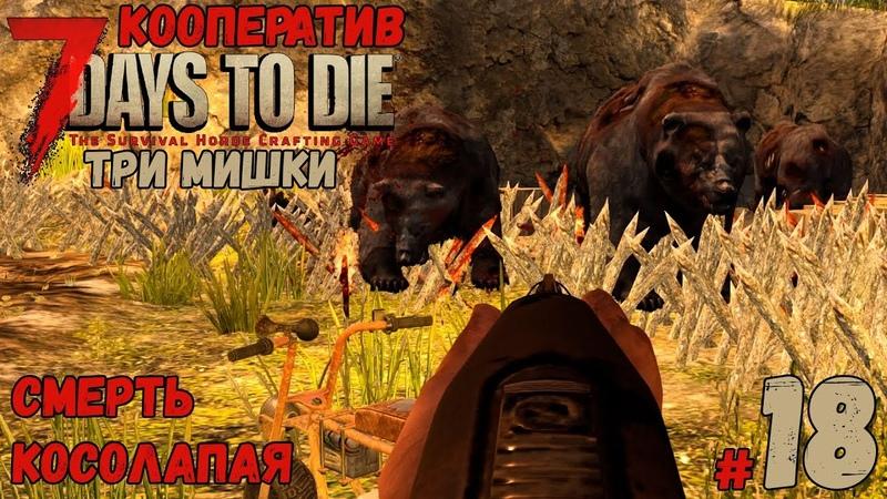 7 Days to Die (Alpha 16.4 b8) - Медведи ЗОМБИ 18