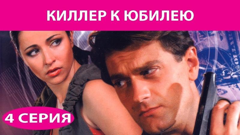Фильм Я телохранитель Заключительная 4 серия Детектив 2018