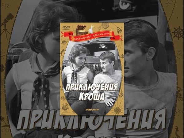 Художественный фильм Приключения Кроша, СССР, 1961 г.