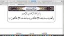 Сура 100 Аль Адийат Скачущие 1 5 аяты Абу Имран Таджвид