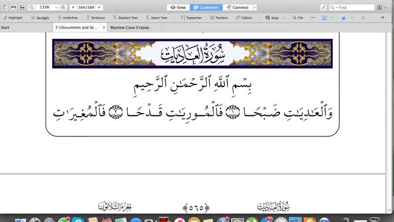 Сура 100 «Аль-Адийат Скачущие» 1-5 аяты | Абу Имран | Таджвид