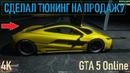 ЖЁЛТЫЙ PROGEN T20 ДЛЯ ДИЛЛЕРА / GTA 5 Online / 4K / VideoChip