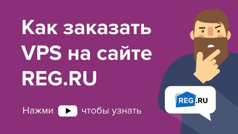 Как заказать VPS на сайте REG RU