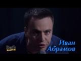 ИВАН АБРАМОВ... О ВОСПИТАНИИ ДЕТИШЕК... (STAND UP)
