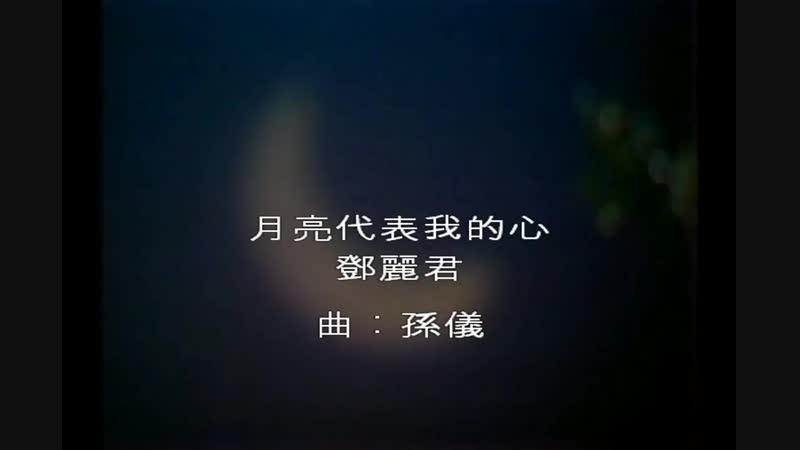 鄧麗君 -月亮代表我的心 Teresa Teng (HD) (with lyrics sing along and English subtitle) (1)