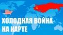 Холодная война 45 лет конфликтов на карте