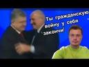 Бацька Лукашенко опустил пьянющего Порошенко с небес на землю