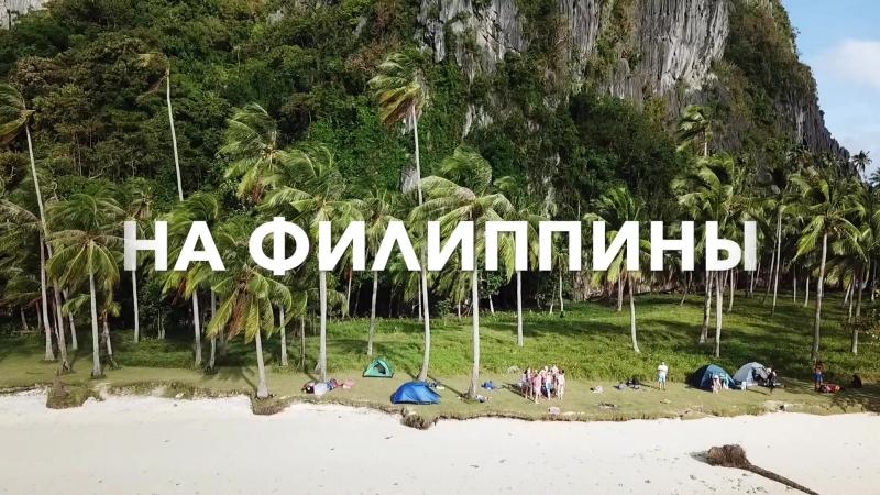 Филиппины с TravelMakers