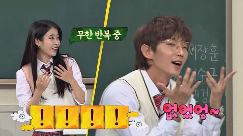 [선공개] 아이유(IU)도 빵 터진↗ 이준기(Lee Joon Gi)의 없었엉♥ (중독성 甲) 아는 형45784