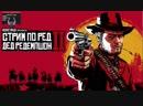 водный мир Мэддисон в Red Dead Redemption 2 9/11/18 1