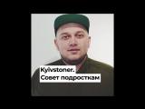 Kyivstoner. Совет подросткам