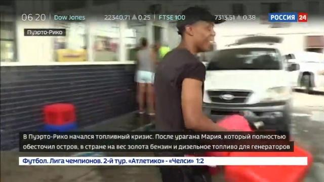 Новости на Россия 24 • После урагана Мария в Пуэрто-Рико начался топливный кризис