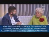 Людмила Поргина: «Дороже человека у меня нет в жизни».