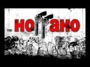 Ноггано ТОП - 10 Лучших песен. Хиты