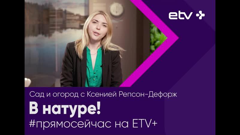 Смотрите передачу В натуре на ETV