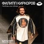 Филипп Киркоров альбом Любовь или обман (DJ Katya Guseva Remix)