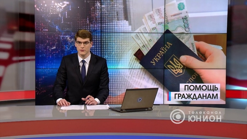 Единый Донбасс выплатил 210 миллионов жителям Республики 27 11 2018 Панорама