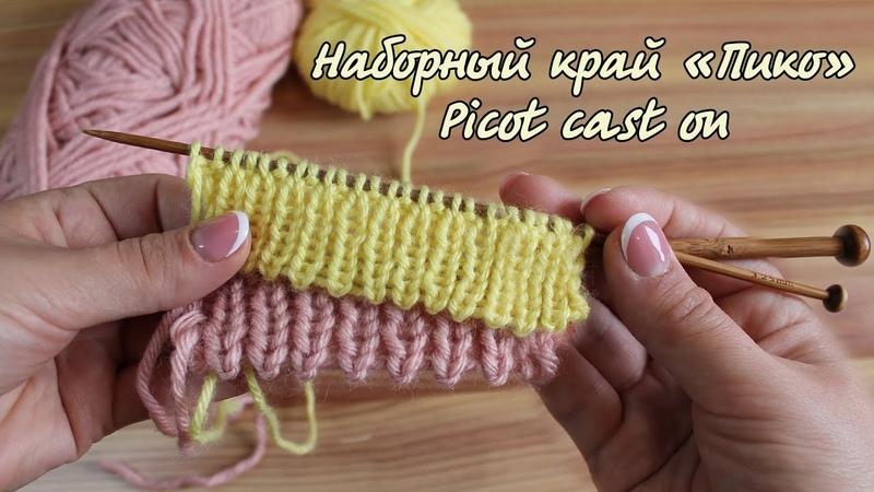 Наборный край Пико для резинки Picot cast on for ribbing