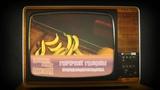 Горячие Головы Бананылопалабомба
