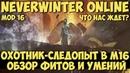 Охотник Следопыт в М16 Обзор Фитов и Умений Neverwinter Online