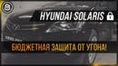 Hyundai Solaris бюджетная защита от угона