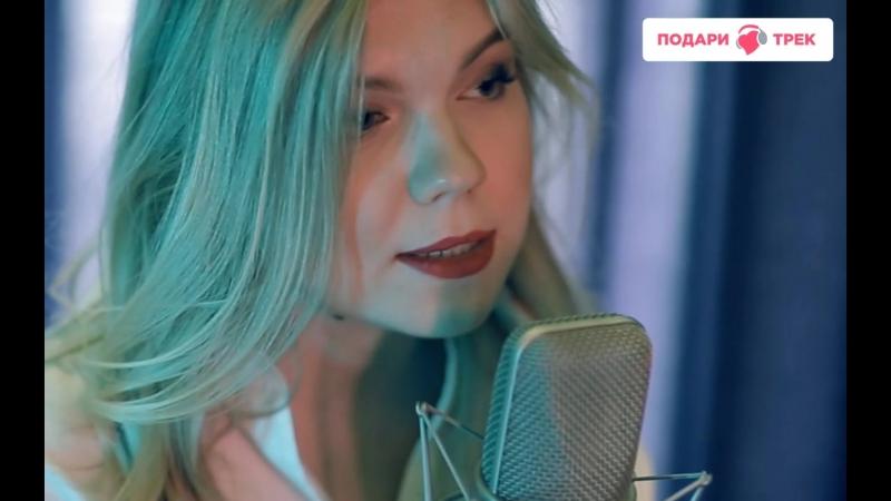 Очень проникновенный трек в исполнении нашей звездочки ANASTASIYA от имени заказчицы для Сергея